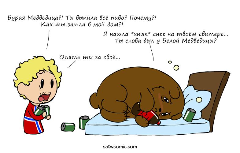 Drama Bear Returns satwcomic.com